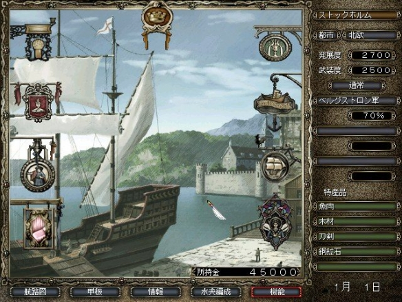 《大航海时代4:威力加强版HD》5月20日登陆NS/PC