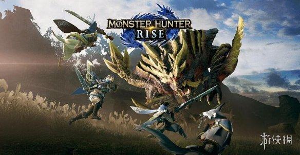 《怪物猎人:崛起》难度根据人数调整 包含探索任务
