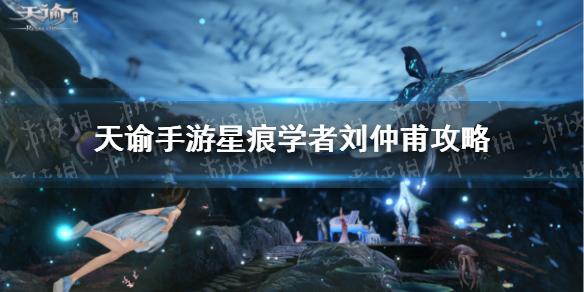 《天谕手游》星痕学者刘仲甫在哪 刘仲甫棋盘星