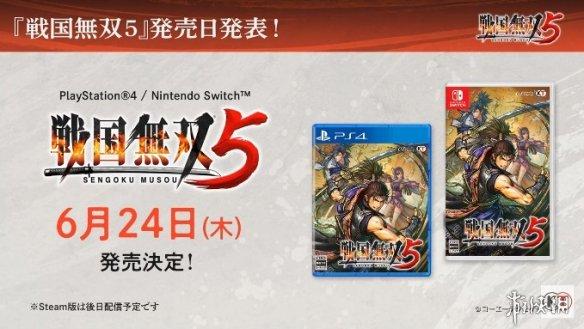《战国无双5》将于6月24日发售:登陆PS4和Switch!