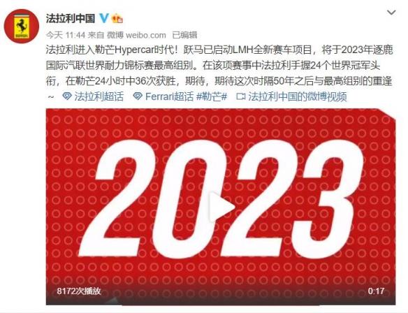 法拉利宣布将重返2023年勒芒24小时耐力赛 阔别50年
