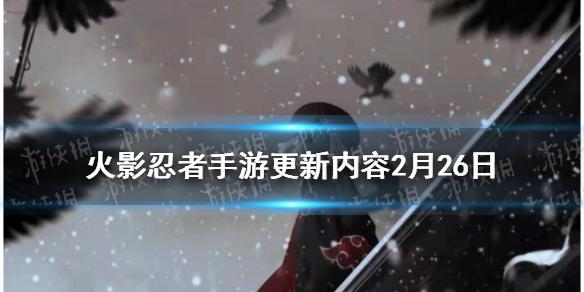 《火影忍者手游》更新内容2月26日 元宵活动介绍