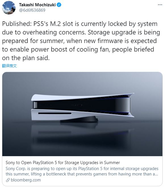 PS5 SSD拓展槽或于今夏解锁 大幅提升主机储存空间