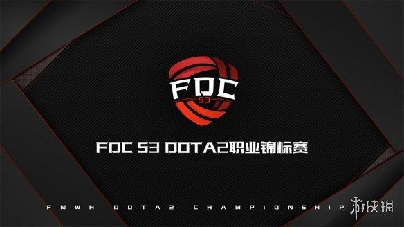 《DOTA2》CDA-FDC S3今日开启:首战LGD vs Aries!