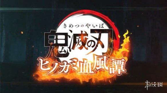 """《鬼灭之刃:火神血风谭》""""水柱""""富冈义勇演示公开"""