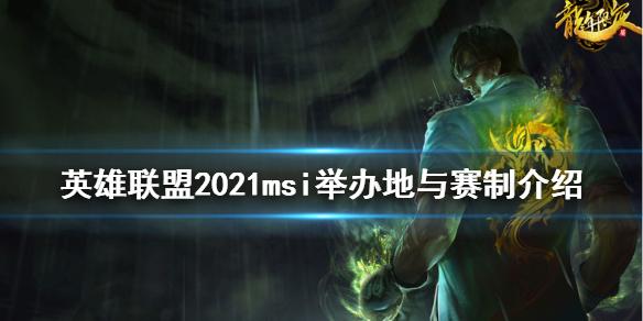 英雄同盟2021msi在哪举办?许多玩家可能还不