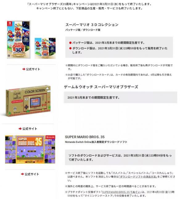 任天堂提醒玩家马里奥35周年即将结束,相关产品即将停产/下架