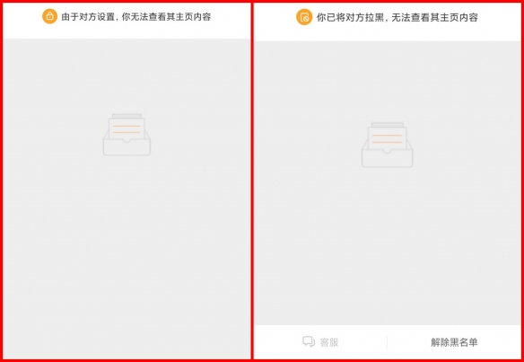 """""""微博拉黑新功能""""登热搜:拉黑后双方无法查看主页!"""