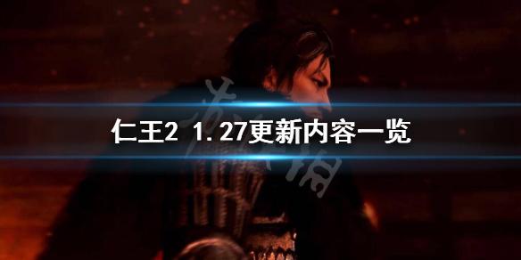 仁王21.27更新了什么?游戏1.27赛季更新了哪