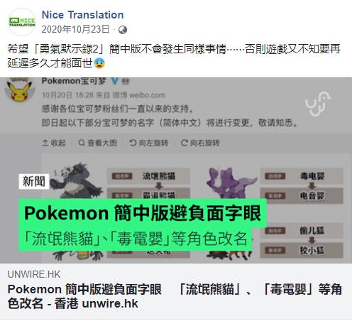 因为中文翻译,《勇气默示录2》的口碑遭遇了滑铁卢
