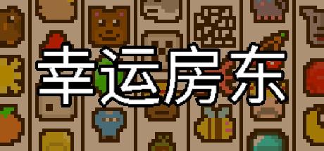 像素风模拟经营策略游戏《幸运房东》游侠专题上线