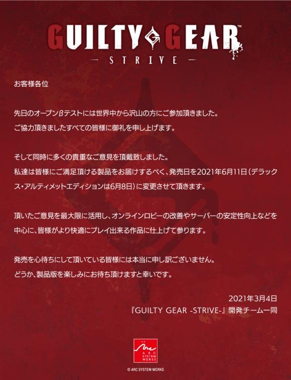 《罪恶装备:斗争》宣布跳票!为再打磨作品延期推出