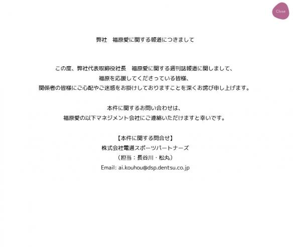 福原爱通过公司官网发布声明:很抱歉造成大家的困扰