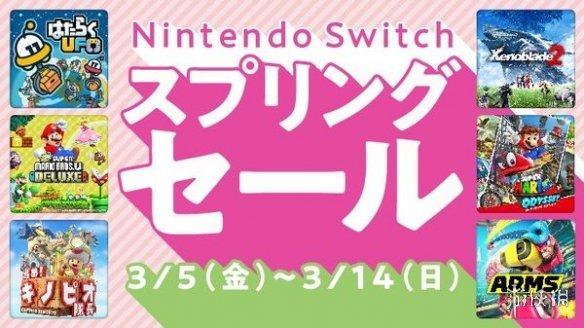任天堂eShop日服商城开启为期10天的春季特惠活动 !