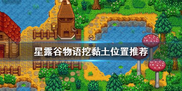 《星露谷物语》粘土哪里多 游戏挖黏土位置推荐