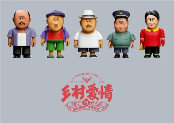 华南-广西自治-北海-029839-人气国产剧《乡村爱情》推出盲盒!隐藏款是刘能