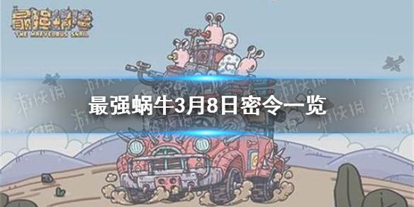 最强蜗牛3月8日密令一览-3月8日密令是什么