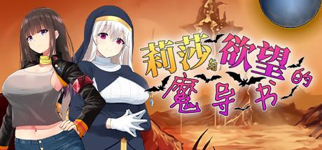 华南-广西自治-北海-646739-日系角色扮演冒险游戏《莉莎与欲望的魔导书》专题上线
