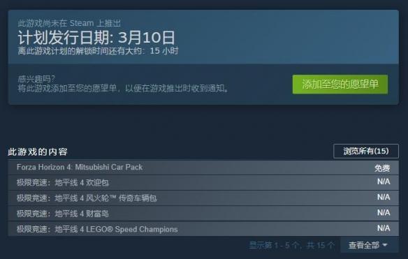华南-广东省-中山-642953-《极限竞速:地平线4》Steam版于明天凌晨1点解锁!