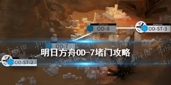 《明日方舟》OD-7堵门打法 源石尘行动OD7速刷信赖