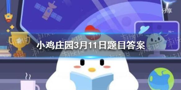 小鸡宝宝答案:小鸡庄园今天答案3.11