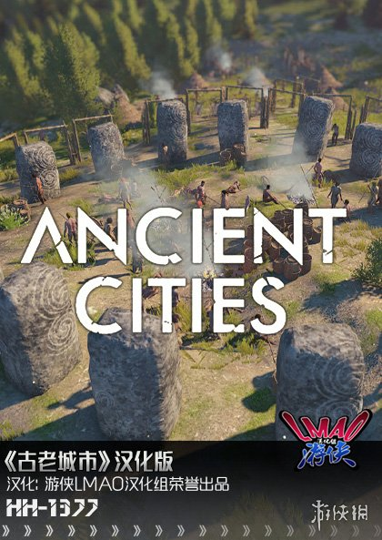 《古老城市》1.0完整汉化补丁发布!对应游戏2.1.2版