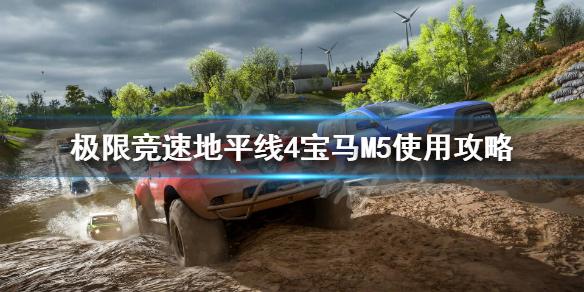 《极限竞速地平线4》BMWM5怎么样?宝马M5使用攻略