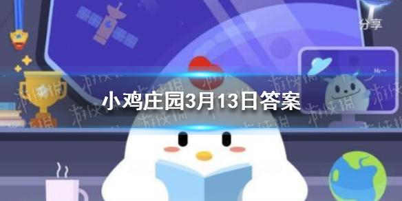 小鸡宝宝答案:小鸡庄园今天答案3.13
