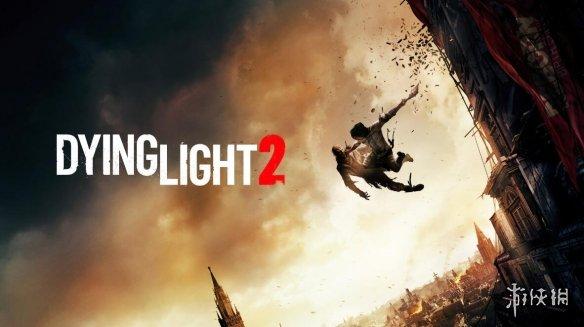 《消逝的光芒2》不会取消 开发顺利但距离发售为时过早!