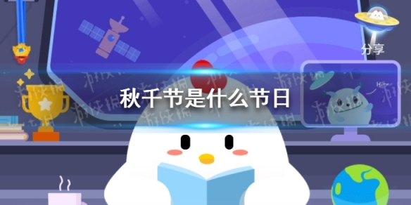 小鸡宝宝答题:秋千节是什么节日