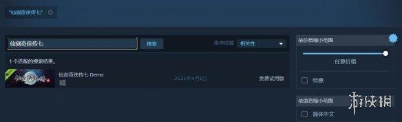 《仙剑奇侠传7》试玩版现身Steam 网友猜测或将4月1日推出!