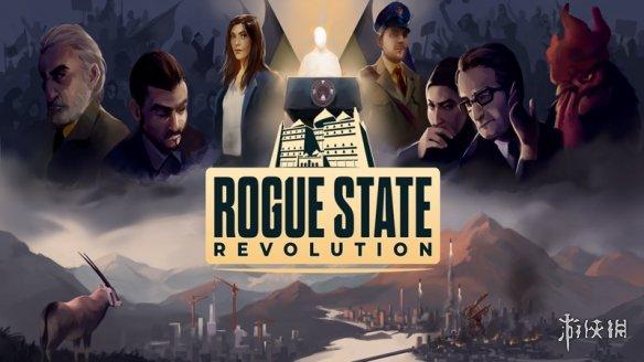 沙盒策略《流氓国家革命》上架Steam 预计将于3月18日正式发售