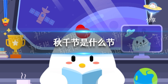 小鸡宝宝答案:秋千节是什么节