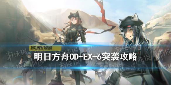 《明日方舟》OD-EX-6怎么打 源石尘行动odex6银灰单