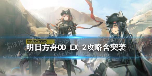 《明日方舟》OD-EX-3低配攻略 源石尘行动odex3突袭