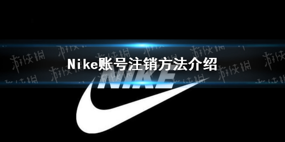 Nike账号如何注销 Nike账号注销方法介绍