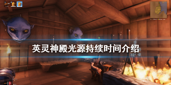 《Valheim英灵神殿》光源持续多久 游戏光源持续时间介绍