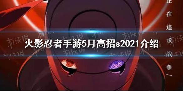《火影忍者手游》5月高招s2021 2021年5月高招s是谁