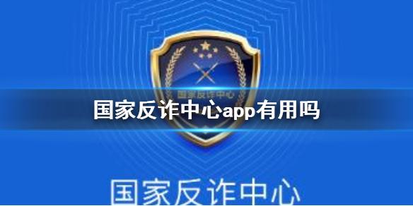 国家反诈中心app有用吗 国家反诈中心app作用介绍
