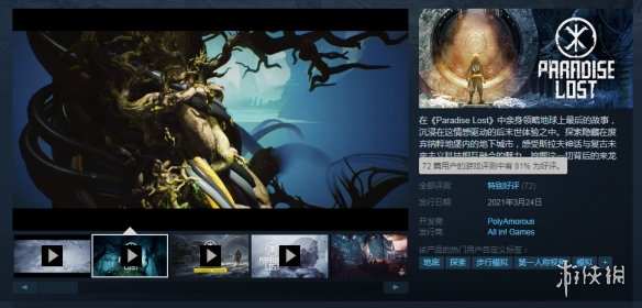 好评率81%的《失乐园》登陆Steam了!斯拉夫神话与未来科技的融合