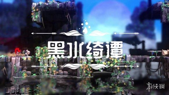 今年最cooool的独立游戏《黑水绮谭》:给你带来畅快且多样化的游戏体验
