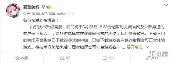 《碧蓝航线》国服将暂时关闭下载入口 系因技术升级造成