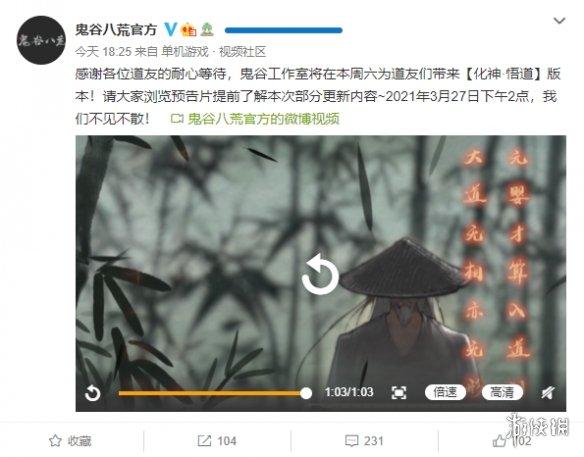 《鬼谷八荒》更新预告 化神·悟道版本更新将于3月27日发布