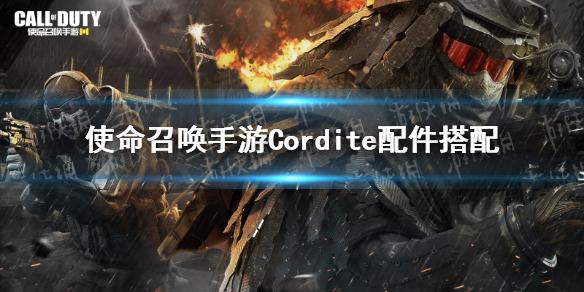 《使命召唤手游》Cordite配件搭配 Cordite配件推荐