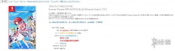 KEY社《夏日口袋》NS升级版于7月1日上市 原作玩家加3000日元可购买数字版