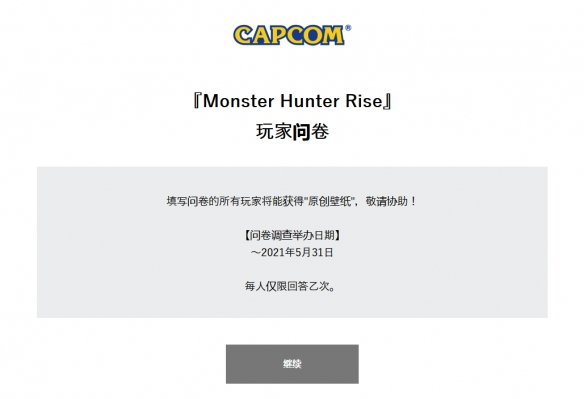 《怪物猎人:崛起》发起问卷调查 询问玩家购买渠道及购买理由