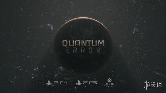 好玩的宇宙恐怖FPS游戏《量子误差》实机试玩演示流出