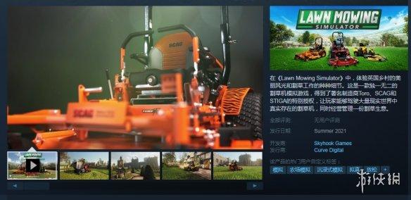 """无双?不,这是真实""""割草""""游戏!农场模拟《割草模拟器》上架Steam"""