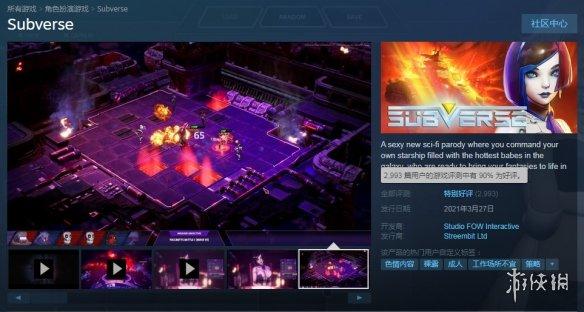 好评率高达90%!马头社《Subverse》登顶Steam全球热销榜