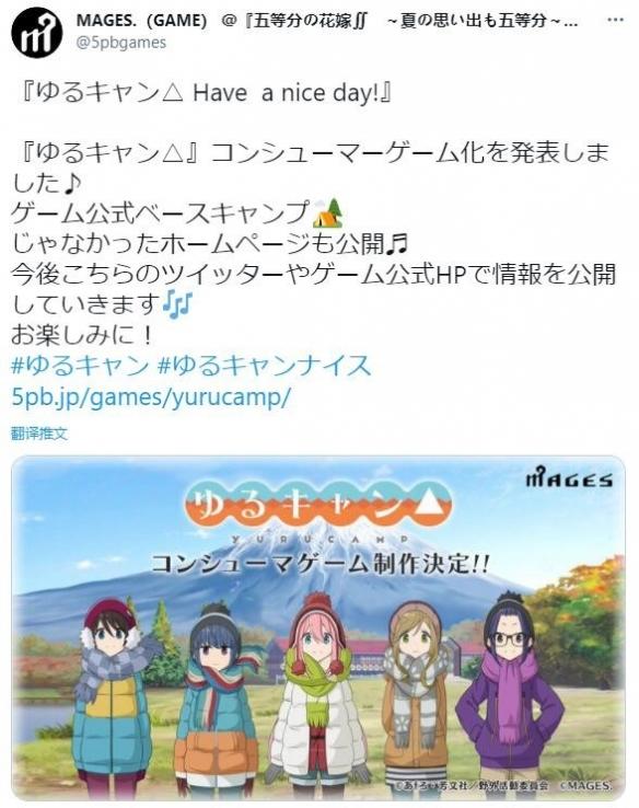 《摇曳露营》将推出主机平台作品 游戏官方网站已经公开